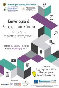 Ημερίδα με τίτλο Καινοτομία & Επιχειρηματικότητα: Η Ικανότητα να βλέπεις «Διαφορετικά» – Βραβεία Επιχειρηματικών Ιδεών φοιτητών του Πανεπιστημίου Δυτικής Μακεδονίας