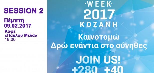 kozani2017